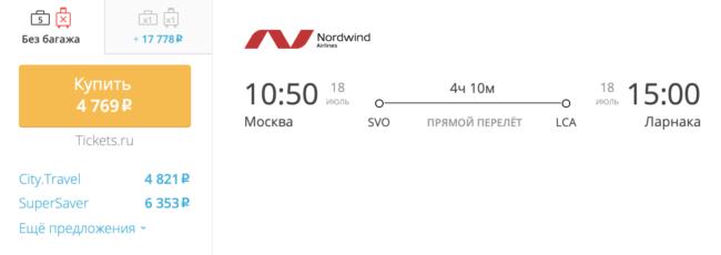 Бронирование авиабилетов Москва – Ларнака за 4 769 рублей