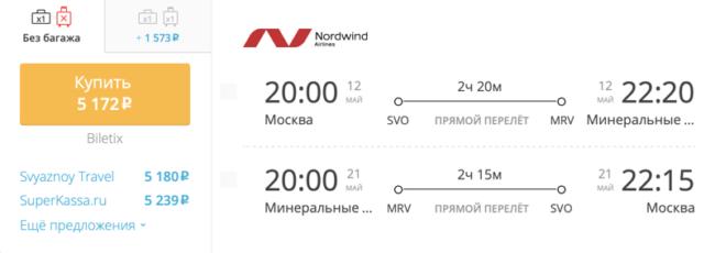 Бронирование авиабилетов Москва – Минеральные Воды за 5 172 рублей