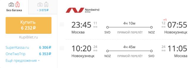 Бронирование авиабилетов Москва – Новокузнецк за 6 232 рублей