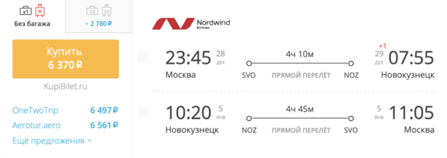 Бронирование авиабилетов Москва – Новокузнецк за 6 370 рублей