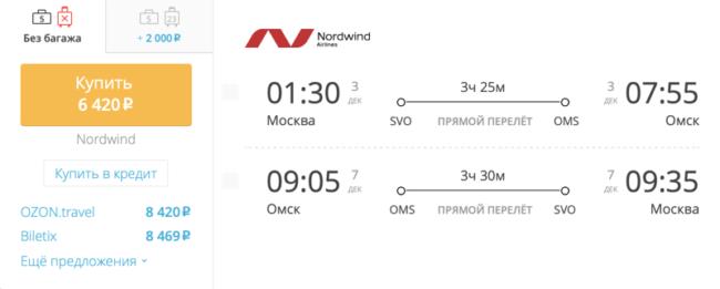 Пример бронирования авиабилетов Москва – Омск за 6 420 рублей