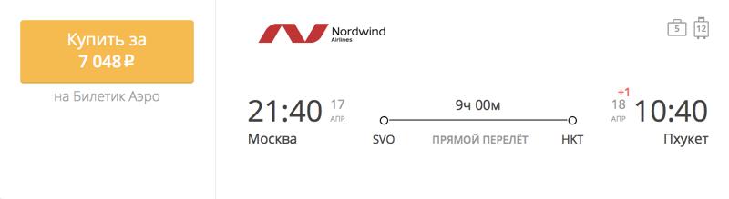 Пример бронирования авиабилетов Москва – Пхукет за 7 048 рублей