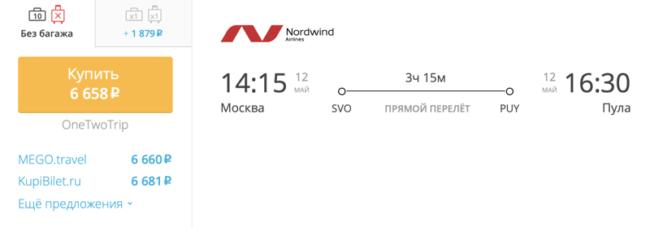 Бронирование авиабилетов Москва – Пула за 6 658 рублей
