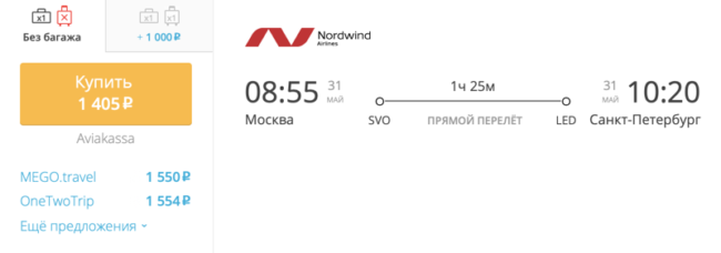 Бронирование авиабилетов Москва – Санкт-Петербург за 1 405 рублей