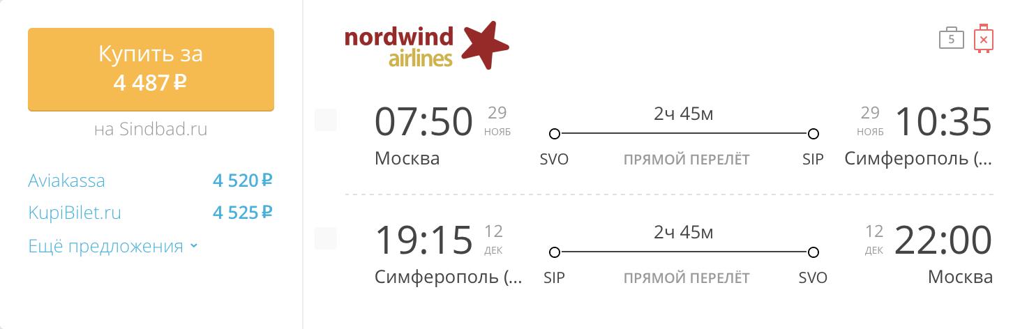 Пример бронирования авиабилетов Москва – Симферополь (Крым) за 4 487 рублей