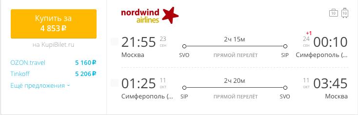 Пример бронирования авиабилетов Москва – Симферополь за 4853 рублей