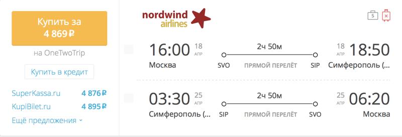 Пример бронирования авиабилетов Москва – Симферополь (Крым) за 4 869 рублей