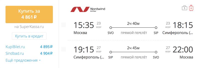 Пример бронирования авиабилетов Москва – Симферополь (Крым) за 4 861 рублей