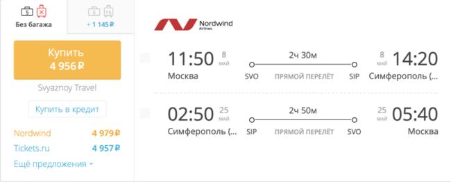 Спецпредложение на авиабилеты Nordwind Москва – Симферополь за 4 956 руб.