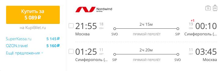 Пример бронирования авиабилетов Москва – Симферополь за 5089 рублей