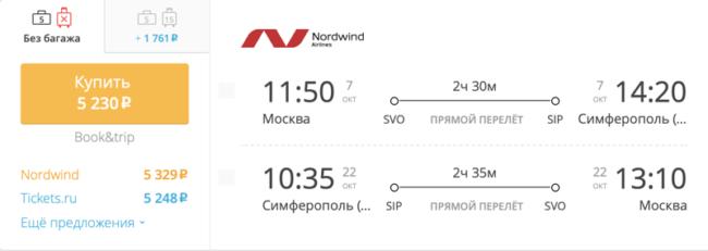 Спецпредложение на авиабилеты Nordwind Москва – Симферополь за 5 230 руб.