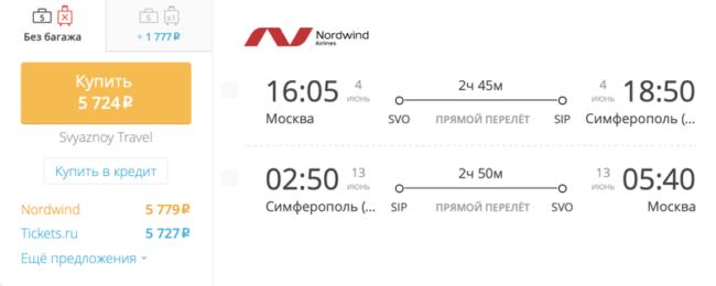 Спецпредложение на авиабилеты Nordwind Москва – Симферополь за 5 724 руб.