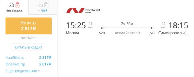 Бронирование авиабилетов Москва – Симферополь за 2 817  рублей
