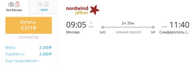 Бронирование авиабилетов Москва – Симферополь за 2 221 рублей