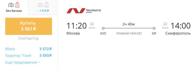 Бронирование авиабилетов Москва – Симферополь за 3 561 рублей