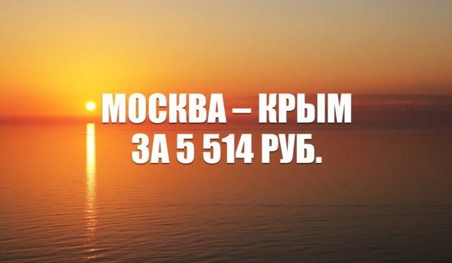 Авиабилеты Nordwind Москва – Симферополь за 5514 руб.