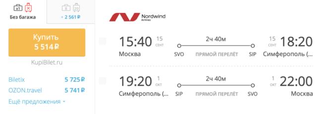 Бронирование авиабилетов Москва – Симферополь за 5 514 рублей