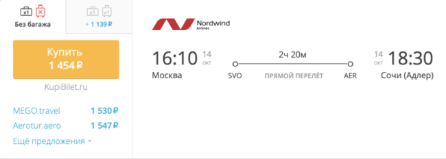 Бронирование авиабилетов Москва – Сочи за 1 454 рублей