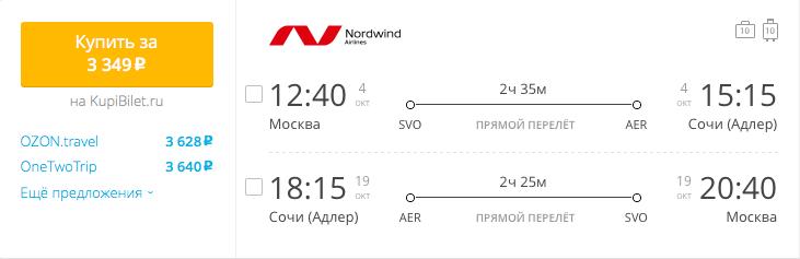 Пример бронирования авиабилетов Москва – Сочи за 3349 рублей
