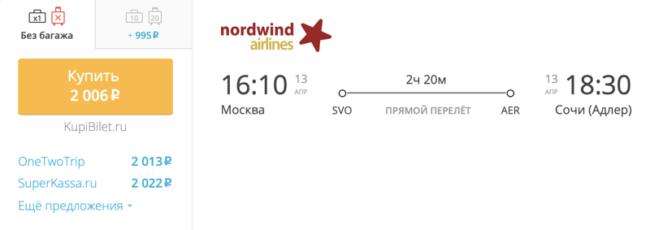 Бронирование авиабилетов Москва – Сочи за 2 006 рублей