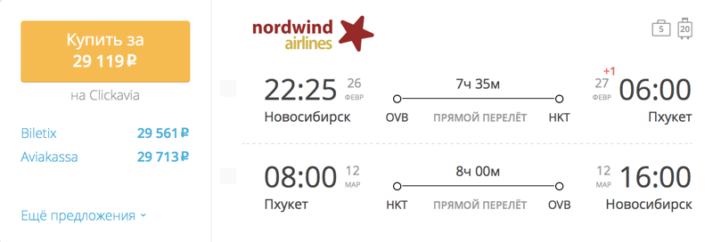 Пример бронирования авиабилетов Новосибирск – Пхукет за 29 119 рублей