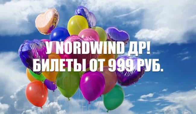 Авиабилеты Nordwind от 999 руб.