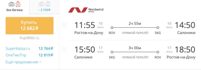Бронирование авиабилетов Ростов-на-Дону – Салоники за 12 682 рублей