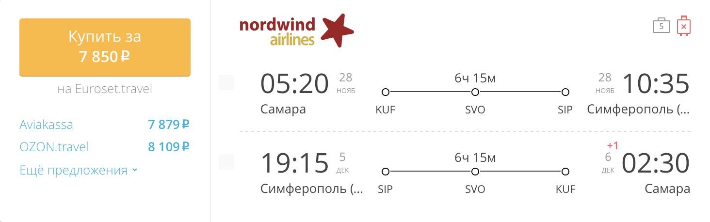 Пример бронирования авиабилетов Самара – Симферополь (Крым) за 7 850 рублей
