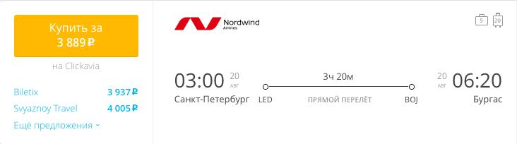 Пример бронирования авиабилетов Санкт-Петербург – Бургас за 3889 рублей