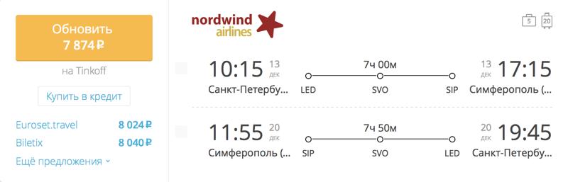 Пример бронирования авиабилетов Санкт-Петербург – Симферополь за 7 874  рублей