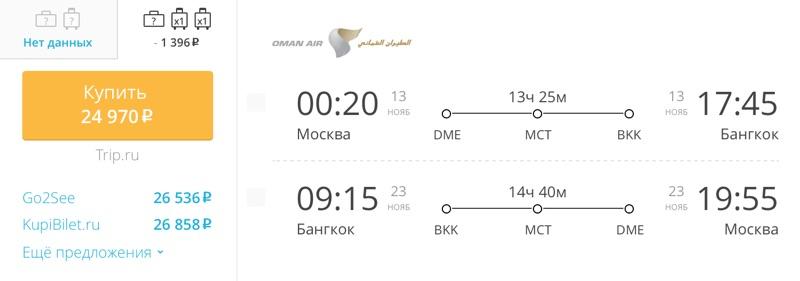 Авиабилеты Oman Air Москва – Бангкок 24 970 руб