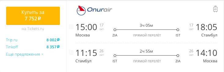 Пример бронирования авиабилетов Москва – Стамбул за 7752 рублей
