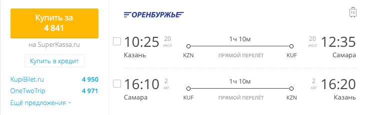 Пример бронирования авиабилетов Казань – Самара за 4841 рублей