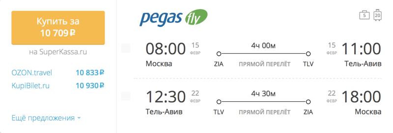Пример бронирования авиабилетов Москва – Тель-Авив за 10 709 рублей