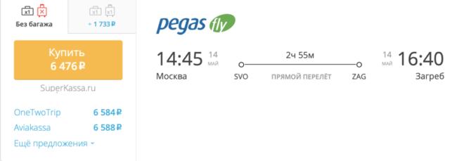 Бронирование авиабилетов Москва – Загреб за 6 476 рублей