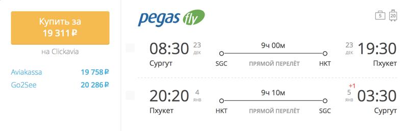 Пример бронирования авиабилетов Сургут – Пхукет за 19 311 рублей