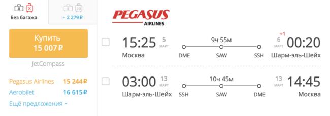 Пример бронирования авиабилетов Москва – Шарм-эль-Шейх за 15 007 рублей