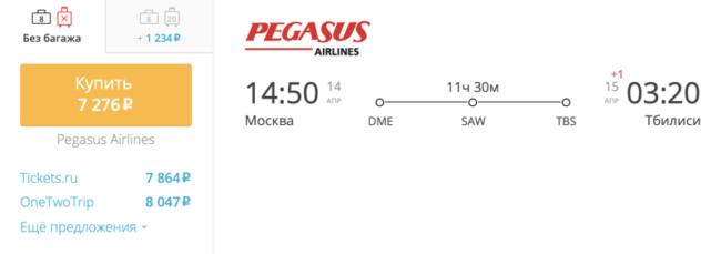 Бронирование авиабилетов Москва – Тбилиси за 7 276 рублей