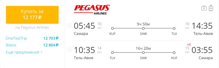 Пример бронирования авиабилетов Самара – Тель-Авив за 12177 рублей
