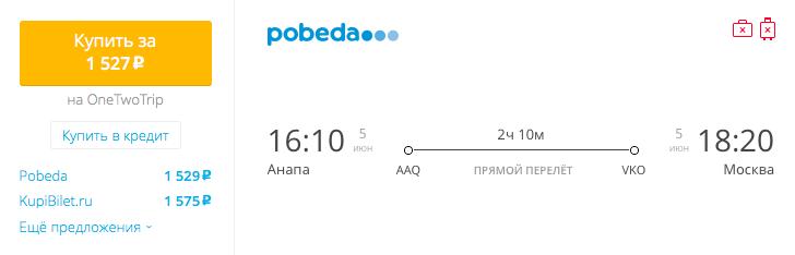Пример бронирования авиабилета Анапа – Москва за 1527 рублей