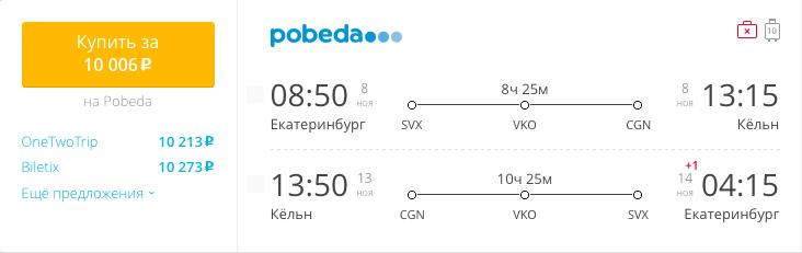 Пример бронирования авиабилетов Екатеринбург – Кельн за 10006 рублей