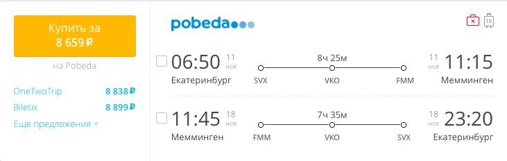 Пример бронирования авиабилетов Екатеринбург – Мемминген за 8659 рублей
