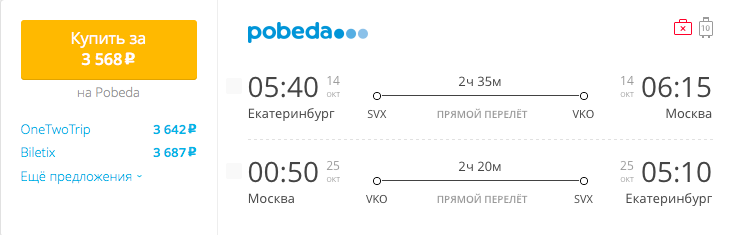 Пример бронирования авиабилетов Екатеринбург – Москва за 3568 рублей