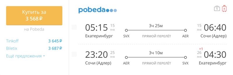 Пример бронирования авиабилетов Екатеринбург – Сочи за 3 568 рублей
