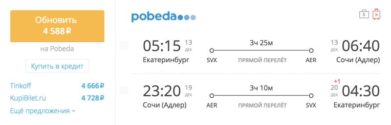 Пример бронирования авиабилетов Екатеринбург – Сочи за 4 588 рублей