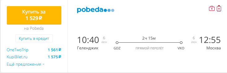Пример бронирования авиабилета Геленджик – Москва за 1529 рублей