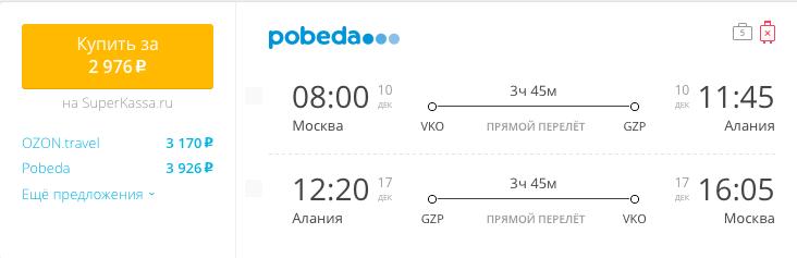 Пример бронирования авиабилетов Москва – Алания за 2 976 рублей