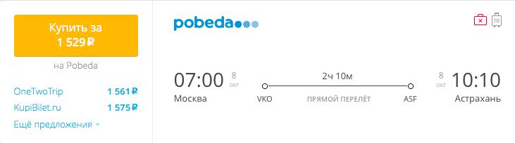 Пример бронирования авиабилета Москва – Астрахань за 1529 руб