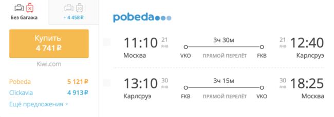 Спецпредложение на авиабилеты «Победы» Москва – Баден-Баден за 4 741 руб.