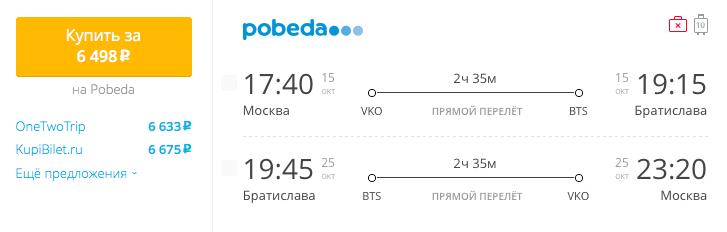 Пример бронирования авиабилетов Москва – Братислава за 6498 рублей